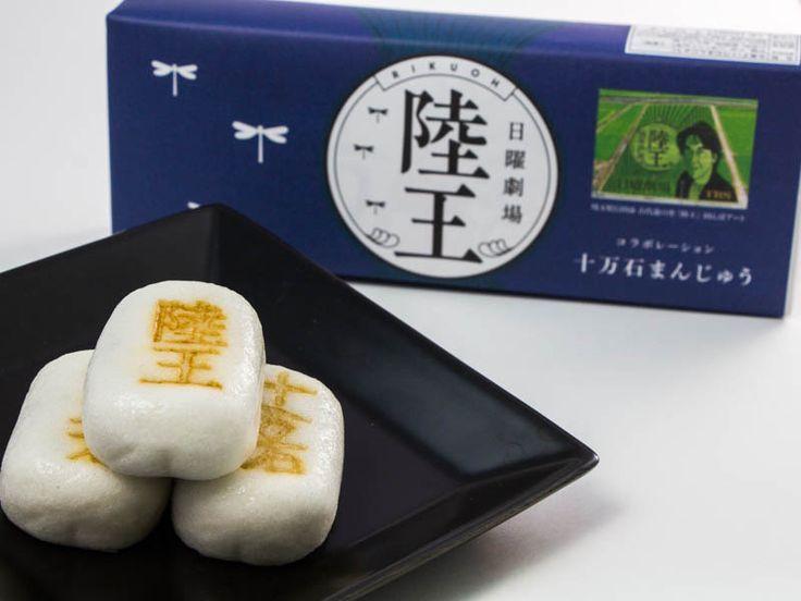 埼玉県にある「十万石」の店舗に【OMIYA!】がインタビューしてきました。十万石のおすすめ商品についてや十万石まんじゅうの秘密などについて話を聞いています。