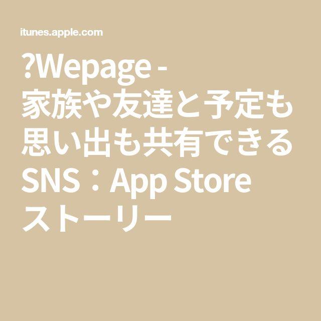 Wepage 家族や友達と予定も思い出も共有できるsns App Store