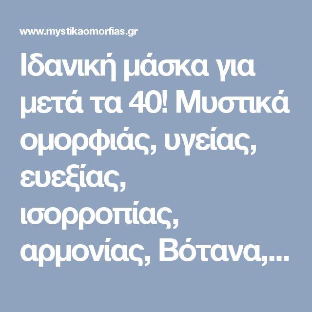 Ιδανική μάσκα για μετά τα 40! Μυστικά oμορφιάς, υγείας, ευεξίας, ισορροπίας, αρμονίας, Βότανα, μυστικά βότανα, www.mystikavotana.gr, Αιθέρια Έλαια, Λάδια ομορφιάς, σέρουμ σαλιγκαριού, λάδι στρουθοκαμήλου, ελιξίριο σαλιγκαριού, πως θα φτιάξεις τις μεγαλύτερες βλεφαρίδες, συνταγές : www.mystikaomorfias.gr, GoWebShop Platform