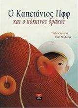 Βιβλίο Ο καπετάνιος Πφφ και ο κόκκινος δράκος|Συγγραφέας:Didier Sustrac| ISBN:9601430237|Εκδόσεις:Εκδοτικός Οίκος Α. Α. Λιβάνη|Παιδική και εφηβική λογοτεχνία, Μεταφρασμένη