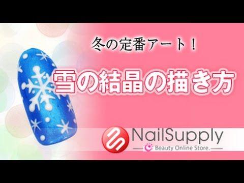 冬の定番アート!雪の結晶の描き方 【ジェルネイルアート編】 gel nail art tutorial - YouTube
