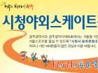 광주광역시 야외스케이트장 21일 개장 http://i.wik.im/149757