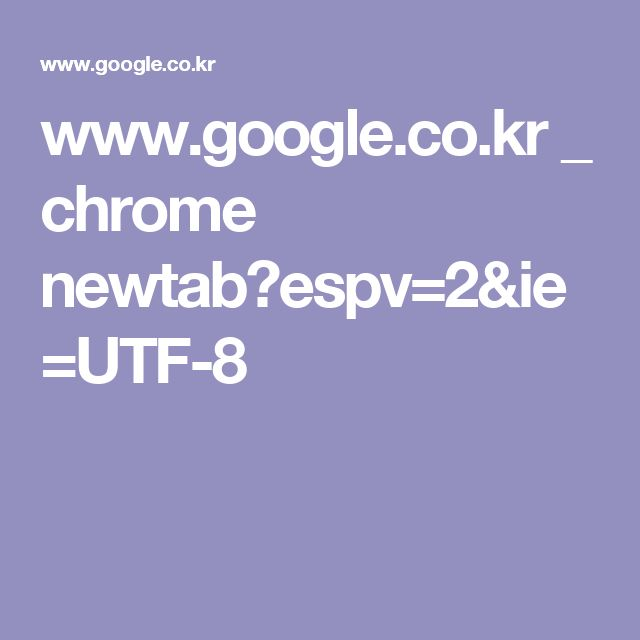www.google.co.kr _ chrome newtab?espv=2&ie=UTF-8