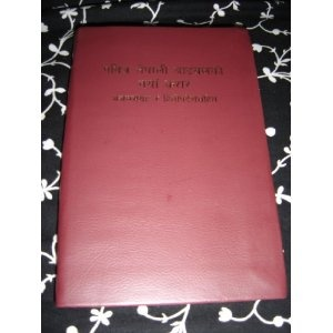 Nepali New Testament with Psalms and Proverbs / Nepalese New Revised Version / Red Leather Bound  $39.99
