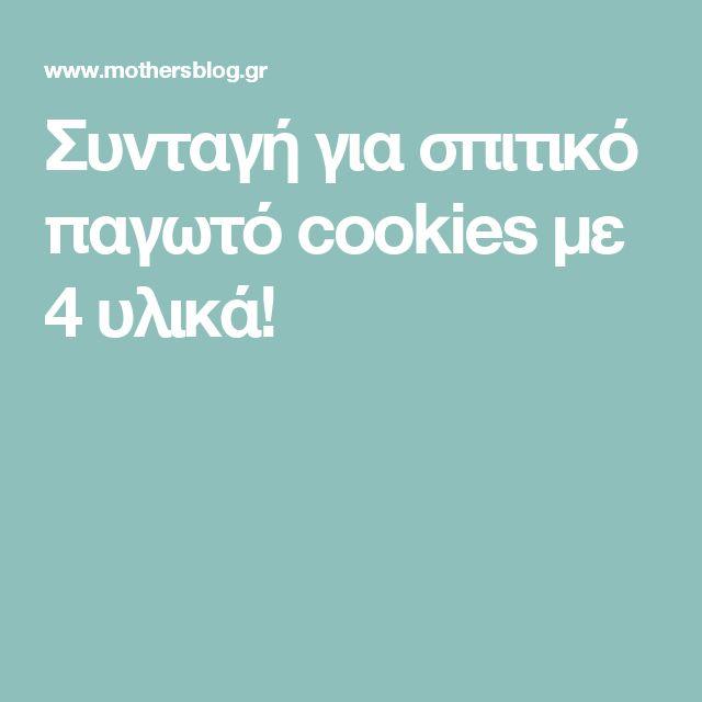 Συνταγή για σπιτικό παγωτό cookies με 4 υλικά!