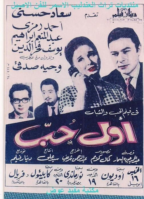 Egypt movie, 1964