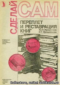 """Ирошников Ю.П и Ирошникова И.Г """" Переплет и реставрация книг"""", 1989 г."""