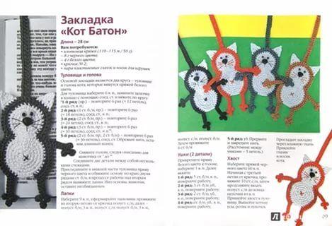 вязаные закладки для книг крючком схемы: 26 тис. зображень знайдено в Яндекс.Зображеннях