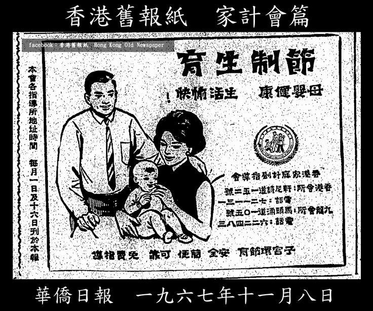 1967年11月8日 香港 家計會廣告 《華僑日報》 Hong Kong Family Planning Association, Overseas Chinese Daily News, Hong Kong, 8.November,1967