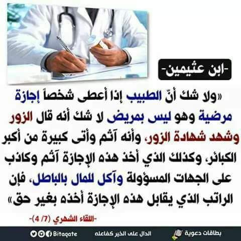 شهادة الزور هي الشهادة بالكذب Islam