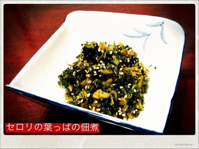 セロリのマリネで残った葉っぱは佃煮に!味付けも甘じょっぱい感じで、クセも少なくなってご飯や、お酒のアテにピッタリだd(^_^o) 焼酎や白ワインが合うかも∀o(^^*)♪ - 19件のもぐもぐ - セロリの葉っぱの佃煮 by ak10tack