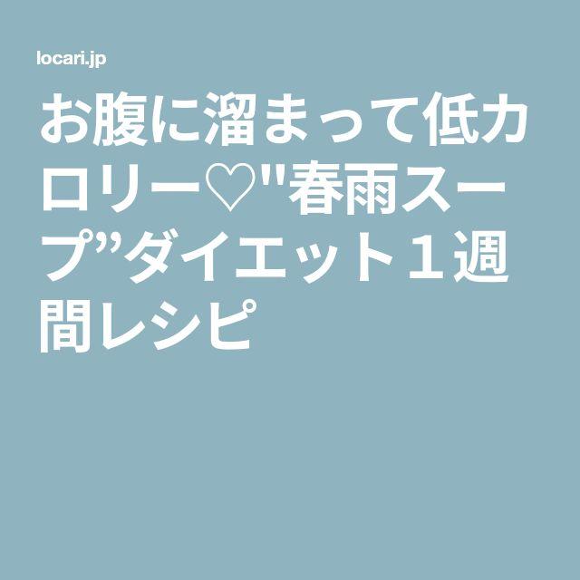 """お腹に溜まって低カロリー♡""""春雨スープ""""ダイエット1週間レシピ"""