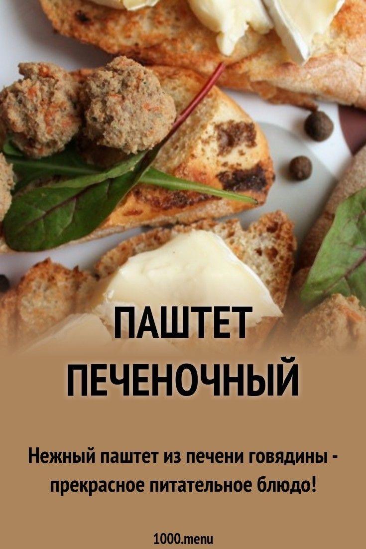 Pashtet Pechenochnyj Recept S Foto Poshagovo Recept Idei Dlya Blyud Eda Kulinariya