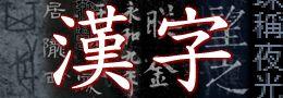 Life in Japan: Learning Kanji