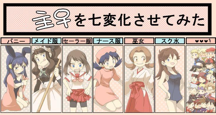 Seven Variations On The Female Leads: Platinum: Bunny Touko: Maid Uniform Sapphire: Sailor Uniform Crystal: Nurse Uniform Kotone: Shrine Maiden Blue: School Swimsuit