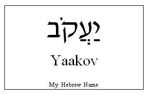 Yaakov (origin of the names James and Jacob)