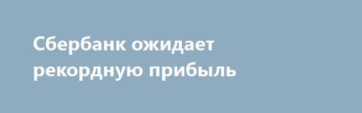 Сбербанк ожидает рекордную прибыль http://krok-forex.ru/news/?adv_id=9976 Новости рынков   26 сентября: Ожидания Сбербанка по прибыли в 2016 году очень позитивны, заявил на встрече с премьер-министром Дмитрием Медведевым глава банка Герман Греф. Прибыль Сбербанка по РСБУ составила в январе-августе 322,8 млрд руб. против 112 млрд руб. в январе-августе 2015 года. В августе Сбербанк получил чистую прибыль в размере 47,8 млрд руб. против 19,6 млрд руб. в августе 2015 года.  С нашей точки зрения…