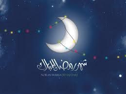 Image result for ramadan kareem