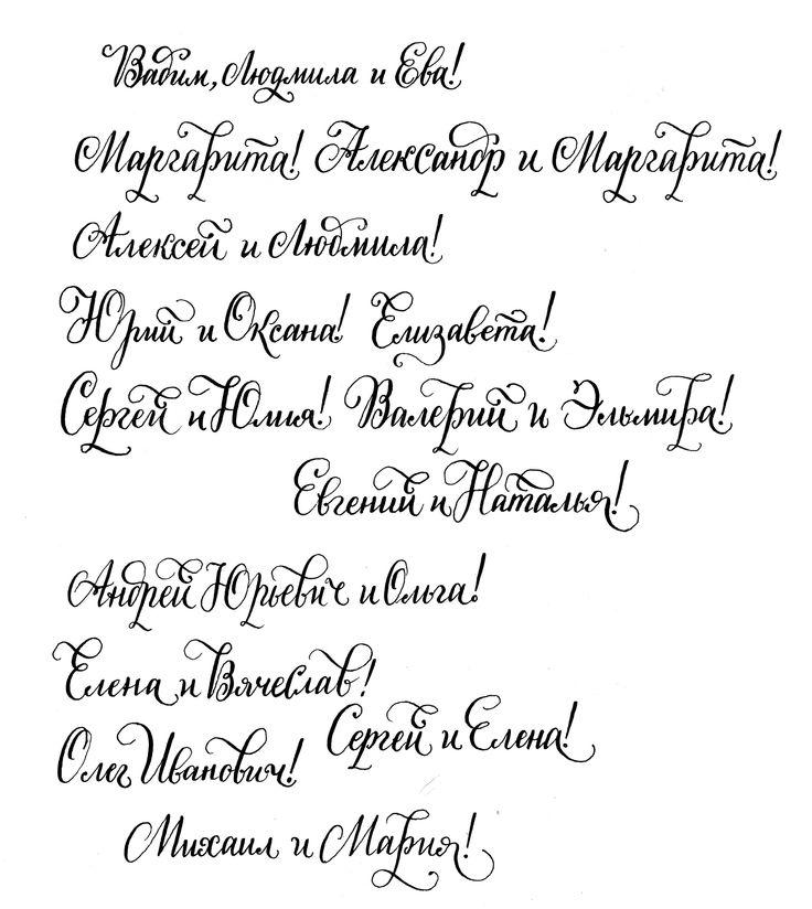 Текст рукописный поздравление