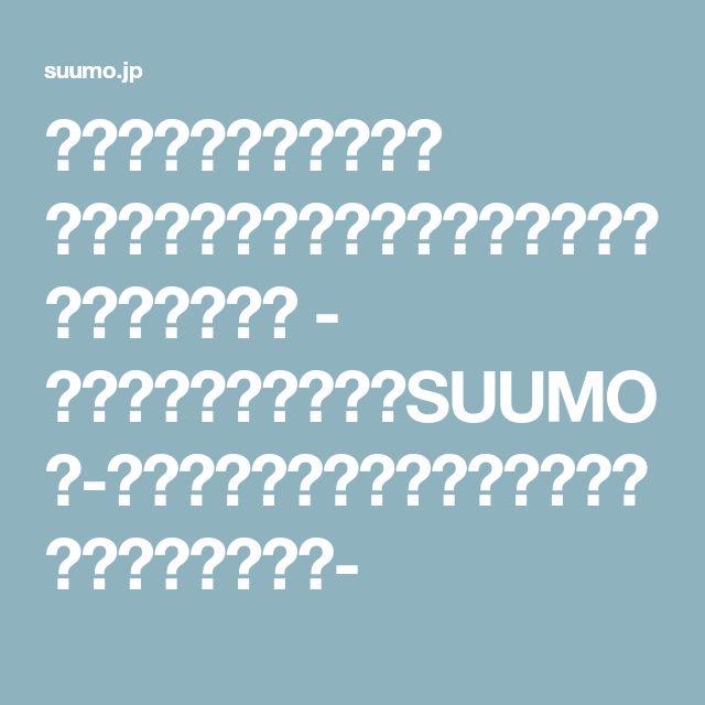延長コードさようなら! リフォームするならちゃんと考えたいコンセント計画 - リフォームタイムズ【SUUMO】-リフォーム・リノベーションのプロが発信する情報-