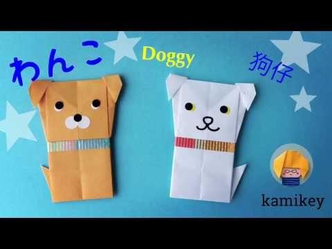 折り紙1枚で作る犬★わんこ Origami Doggy 狗仔(カミキィ kamikey) - YouTube