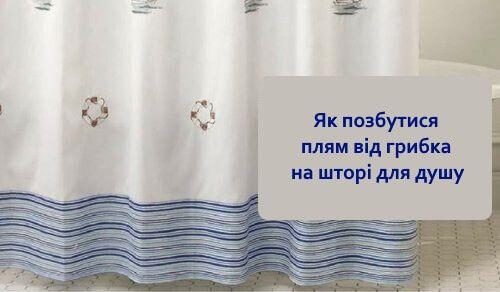 Для підтримки відповідних гігієнічних умов у ванній кімнаті її потрібно регулярно чистити, і фіранка – один з обов'язкових об'єктів.