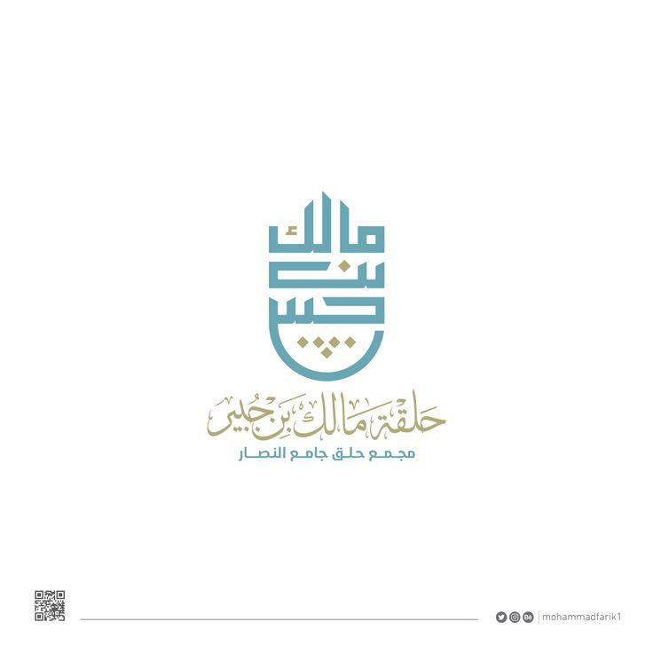 20 best Arabic Restaurant Logo Design Examples images on Pinterest ...
