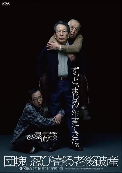NHKスペシャルの「老人漂流社会」シリーズの放送が昨日あった。 終身雇用制度のもと、経済的には比較的余裕があると思われてきた団塊世代だが、年金収入だけでは生活ができず、また、「親の介護の問題」と「就職氷河期で安定した職に