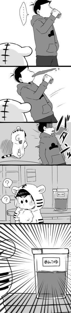 【ムツゴ】『あるある』(おそ松さんマンガ)