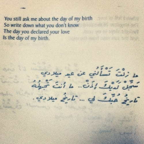 Best arabic love quotes images on pinterest