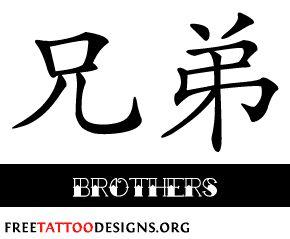 chinese tattoo symbols 300 most popular characters schriftzeichen schriftzeichen zeichen. Black Bedroom Furniture Sets. Home Design Ideas