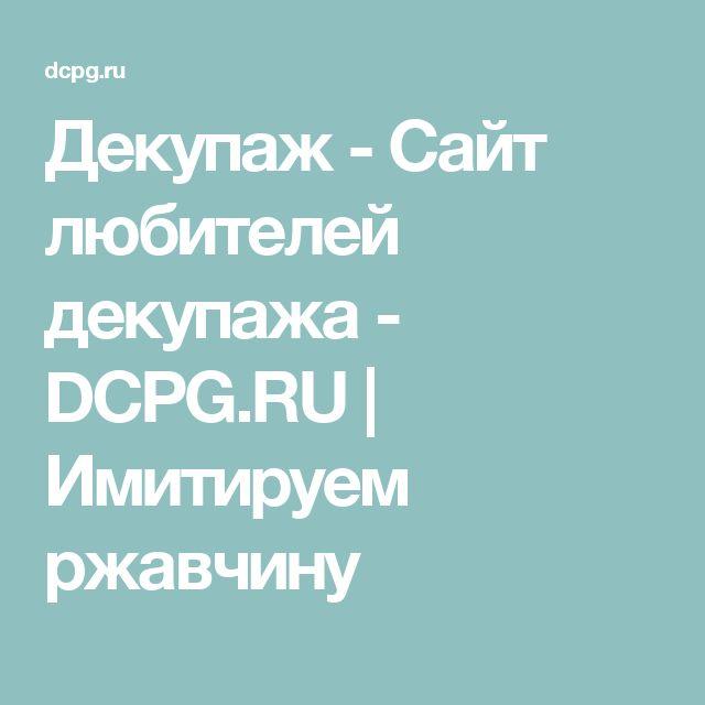 Декупаж - Сайт любителей декупажа - DCPG.RU   Имитируем ржавчину