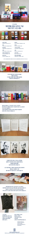 열린책들 창립 30주년 기념 대표 작가 12인 세트 - YES24 상품정보