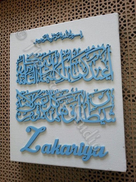 Eid Aqeeqah New Baby Islamic Gift. by PersonalIslamicGifts on Etsy