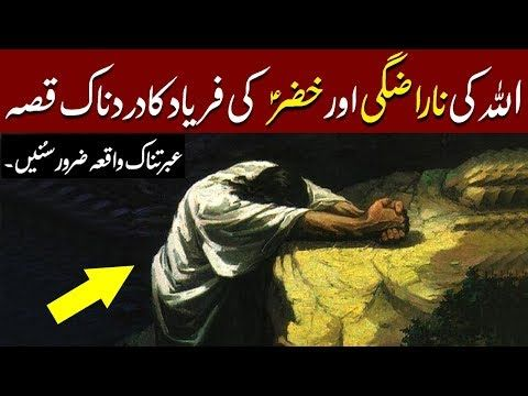 ALLAH Ki Hazrat Khizar Say Narazgi Ka Qissa   Story Of Al ...