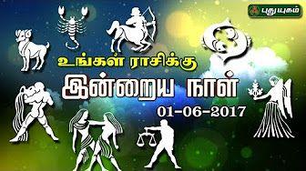 Rasi Palan 04-07-2017 | PuthuYugam TV Show