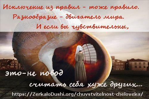 https://zerkalodushi.org/chuvstvitelnost-cheloveka/