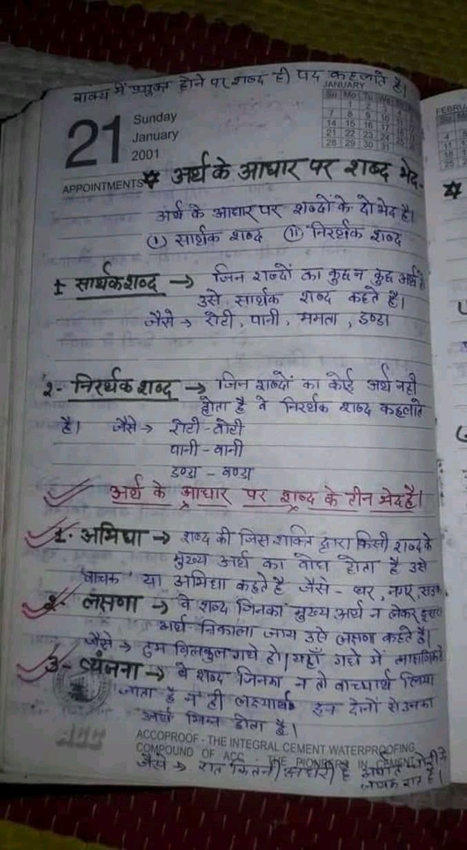 Hindi Grammar Ias Notes General Knowledge Facts Gernal Knowledge [ 1232 x 677 Pixel ]