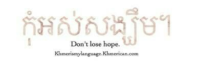 Don't lose hope in Khmer More