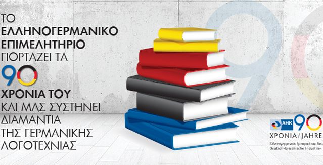 Γνωριμία με τη γερμανική λογοτεχνία! Σε έκπτωση γερμανικοί τίτλοι βιβλίων από επιλεγμένα βιβλιοπωλεία. #elcblog #blogpost #article #books #literature