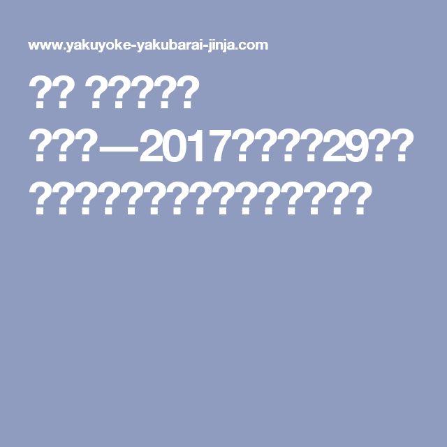 厄年 男性・女性 早見表―2017年(平成29年)|厄除け・厄祓い神社どっとこむ