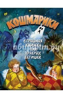 Георгий Науменко: Кошмарики. Страшная книжка для храбрых детишек  Подробнее: http://www.labirint.ru/books/566009/
