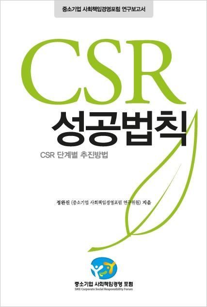 'CSR 성공법칙' 무료 다운로드 // 다양한 기업 리포트와 성공사례와 함께 이번에 중소기업 사회책임경영포럼 연구보고서 'CSR 성공법칙(CSR 단계별 추진방법)'를 소개해 드리고자 합니다.  The CEO에 가입하시면 E-BOOK 리포트와 강의자료를 무료로 다운로드 받으실 수 있습니다.