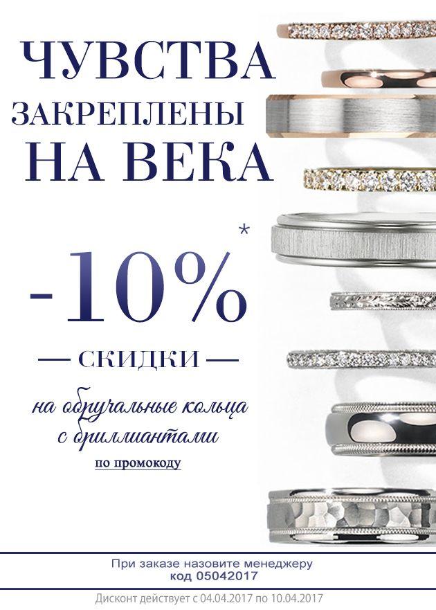 Уникальное предложение: успейте приобрести обручальные кольца с бриллиантами со скидкой -10%!  Оригинальные дизайны и самые смелые идеи обручальных колец Вы сможете подобрать в ювелирном салоне Diamond Gallery ! 📲 тел. (044) 227-43-31