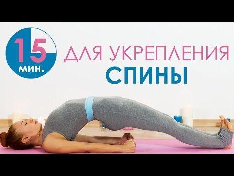 Она делала это упражнение всего 1 раз в 2 дня. Спина перестала болеть сразу же! | Будете Здоровы
