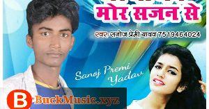 Bhare na man mor sajan se sanoj premi yadav new bhojpuri mp3 song download http://ift.tt/2I7gYI4  Bhare na man mor sajan se sanoj premi yadav bhojpuri hit song  Bhare na man mor sajan se new bhojpuri album mp3 song download