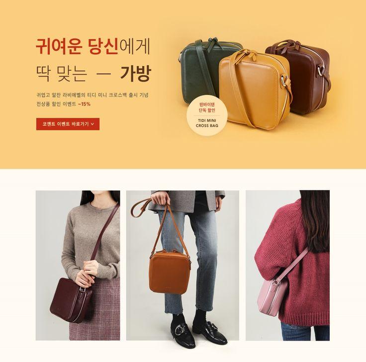 [텐바이텐] 귀여운 당신에게 딱 맞는 가방
