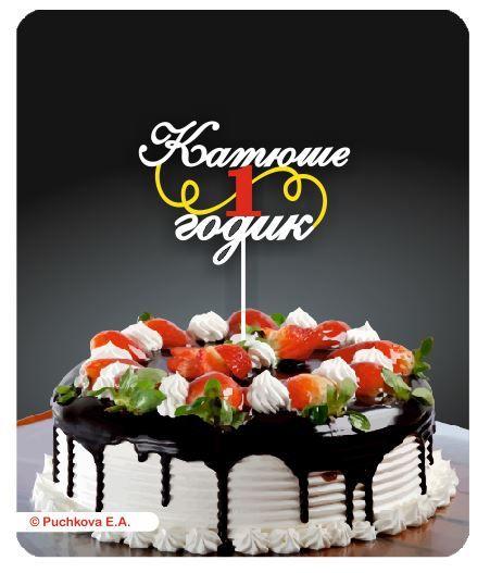 Топпер день рождения ребенку в торт https://vk.com/fotsessiya