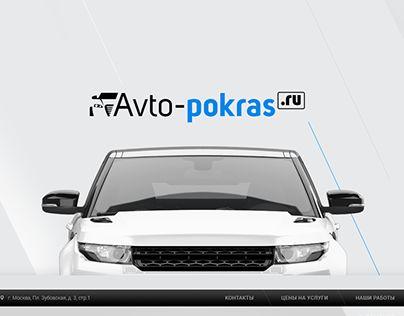 """Check out new work on my @Behance portfolio: """"avto-pokras.ru"""" http://be.net/gallery/36236447/avto-pokrasru"""