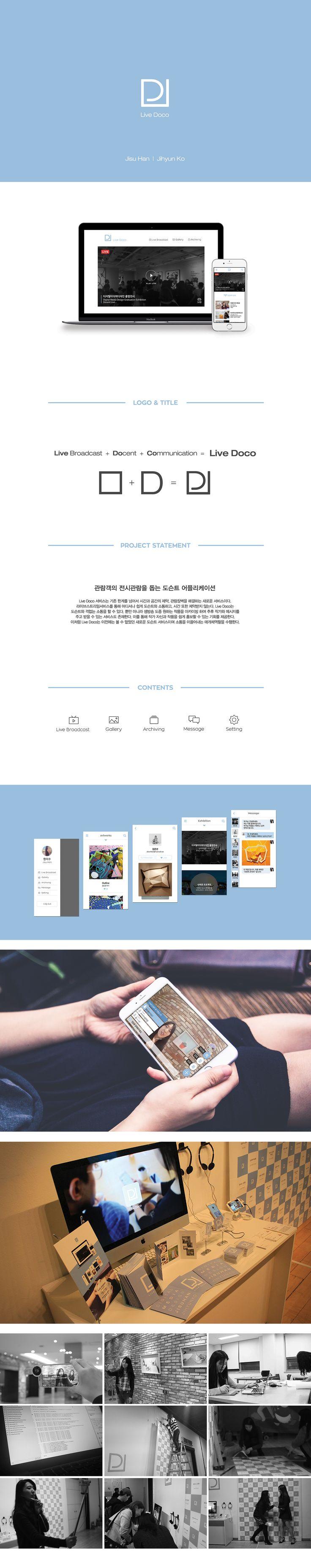 한지수, 고지현 | Live Doco | Major in Digital Media Design | #hicoda | hicoda.hongik.ac.kr